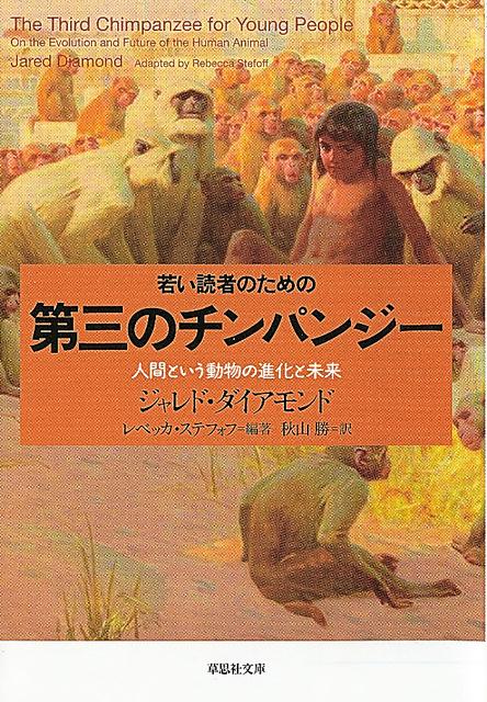 『若い読者のための第三のチンパンジー』