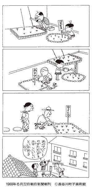 1968年6月22日朝日新聞朝刊 (C)長谷川町子美術館