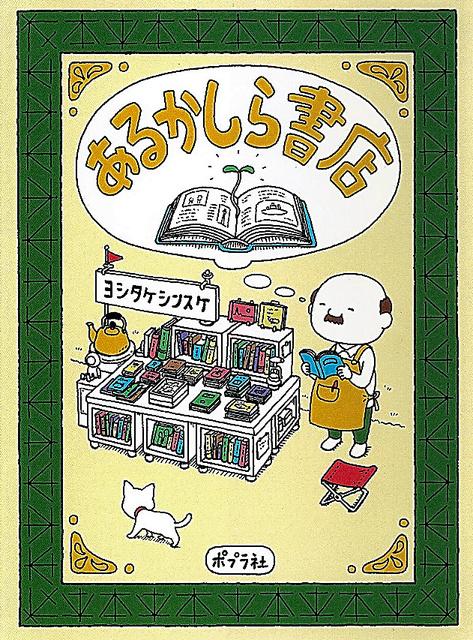 『あるかしら書店』