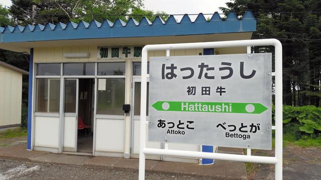 1日に停車する列車は、上り下りともそれぞれ4本しかない=北海道根室市初田牛