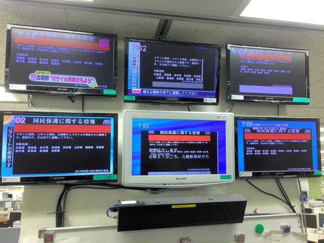 北朝鮮のミサイル発射を伝えるJアラートが出されたことを、テレビ各局が報じた=15日午前7時2分