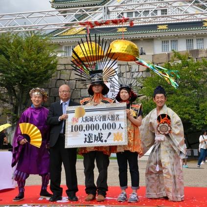大阪城天守閣、1億人目の入館者 86年かけて達成