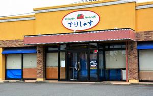 閉店した「でりしゃす」六供店。入り口には閉店を知らせる紙が貼られていた=前橋市六供町