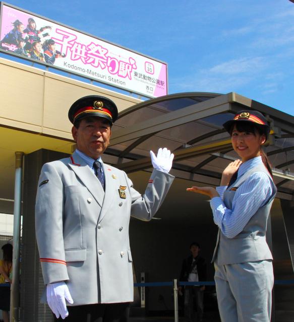 「子供祭り駅」の看板を前に、駅員の制服姿で登場したももいろクローバーZの玉井詩織さん(右)=東武鉄道提供
