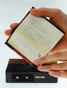 浅田さんの小説「遺影」の豆本。ある日、紳士が「僕」の祖父の写真館で遺影を撮影。紳士と祖父母の秘密を描く