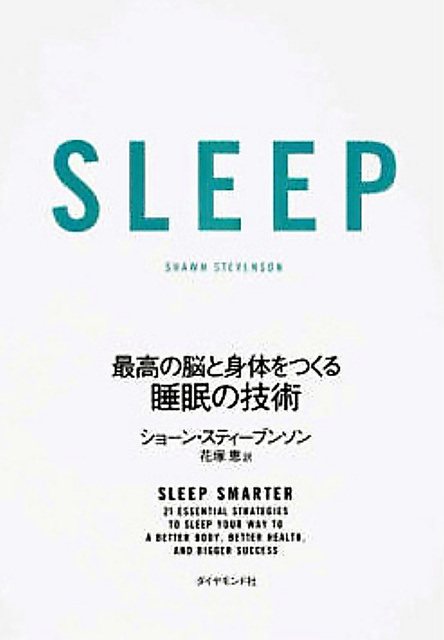 『SLEEP 最高の脳と身体をつくる睡眠の技術』