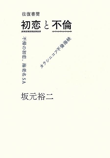 『往復書簡 初恋と不倫』