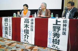 シンポジウムで「医師は精神科に体験入院を」と提案する樋口直美さん(左) (2016年4月、東京都内、「新たなえにし」を結ぶ会提供)
