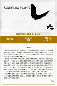 フジテレビ公式サイトに掲載された「お詫び」
