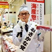 「かいさん そうせんぎょ」セール 阪神百貨店で開催