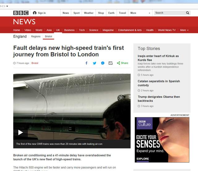 BBCは始発列車の遅延とともに、空調の水漏れの様子を伝えた=ホームページから