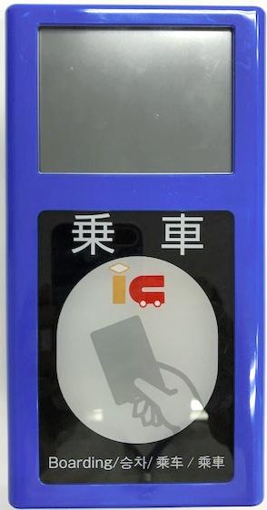 境線の車両に設置される車載型IC改札機〈乗車用〉(JR西日本米子支社提供)