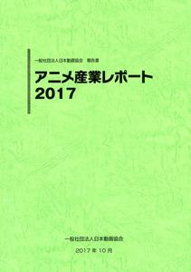 日本動画協会「アニメ産業レポート2017」