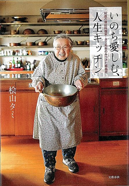 『いのち愛しむ、人生キッチン』