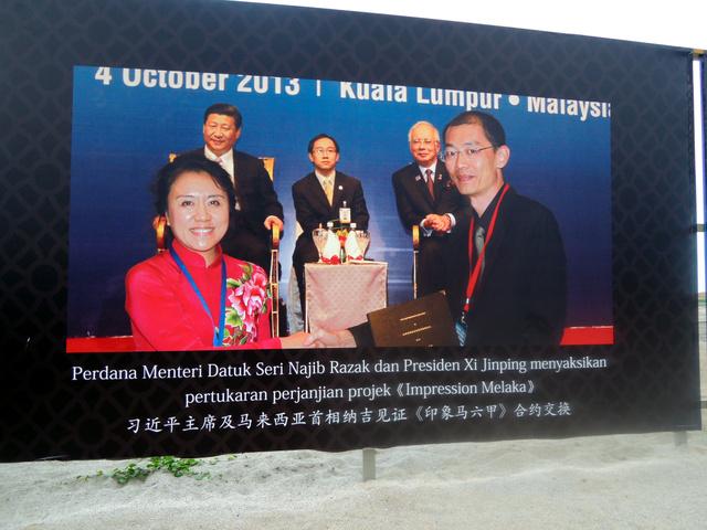 中国の習近平国家主席とマレーシアのナジブ首相が、両国のマラッカをめぐる協力合意を見守る大きな看板。マラッカ海峡に臨む砂…