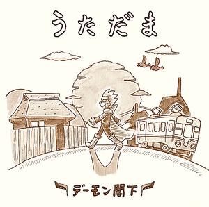 8日にリリースされたデーモン閣下のアルバム「うただま」=アリオラジャパン提供