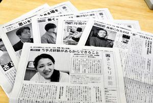 ひきこもり新聞の紙面。1面には当事者手記や経験者へのインタビューが載る