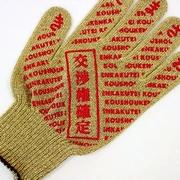 清宮当てた強運、木田氏の「黄金の左手」グッズ発売へ