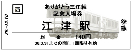 入場券のイメージ(JR西日本米子支社提供)