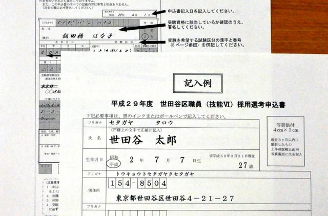 性別欄がない世田谷区の申込書記入例(手前)と、性別欄が残る23区共通の申込書記入例