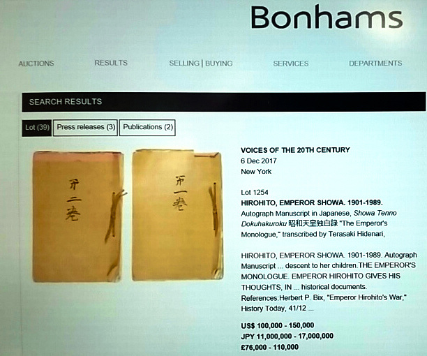 昭和天皇の回想録とされる文書の競売予告を掲載するオークションサイトBonhamsのページ