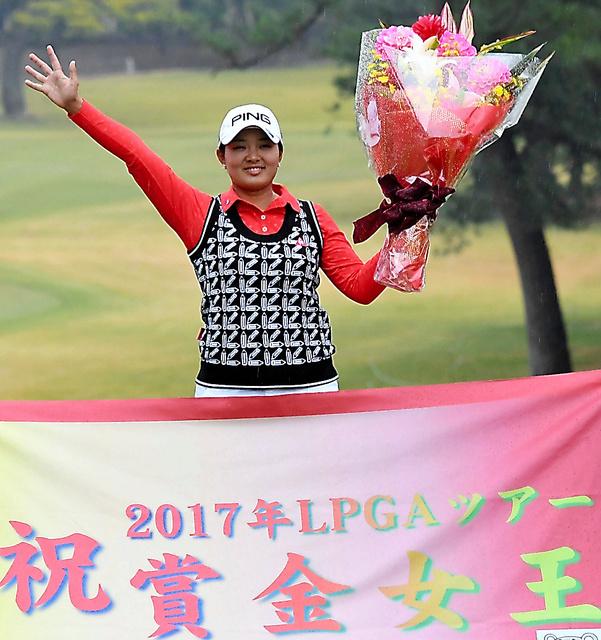 賞金女王を決め、花束を手に笑顔でポーズを取る鈴木愛=日刊スポーツ