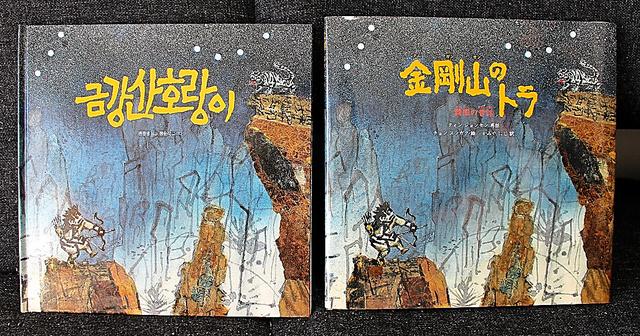 韓国の絵本「金剛山のトラ」日本語版(右)と韓国語版