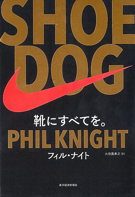 『SHOE DOG 靴にすべてを。』