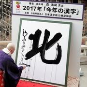 今年の漢字は「北」 その理由は「北朝鮮」に加えて…