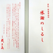 シャープ、全社員に「3万円」 戴社長「感謝のしるし」