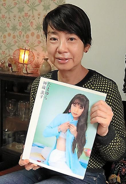 神藏美子さん