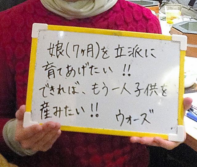 がんと診断された後、「もう1人産みたい」と願いを書いた=2013年1月、大阪市