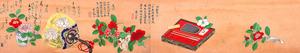 「百椿図」(本之巻、部分)=根津美術館蔵