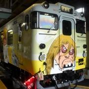 鬼太郎列車の「砂かけばばあ」と「こなきじじい」衣替え