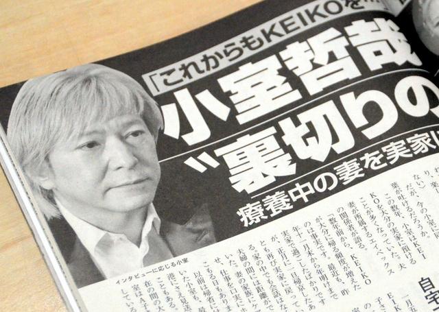 「週刊文春」1月18日発売号