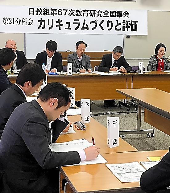 多忙な学校をどう変えるかを議論する参加者たち=静岡県
