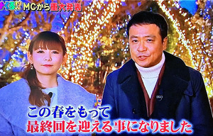 番組の終了を伝えるMCの中山秀征(右)と中川翔子=11日、フジテレビより