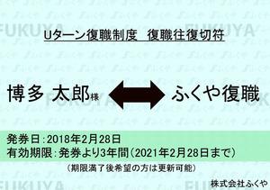 退職しても正社員で戻れる「切符」 福岡の「ふくや」
