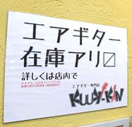 「エアギター在庫アリ」1本千円30本売れた日本一の店