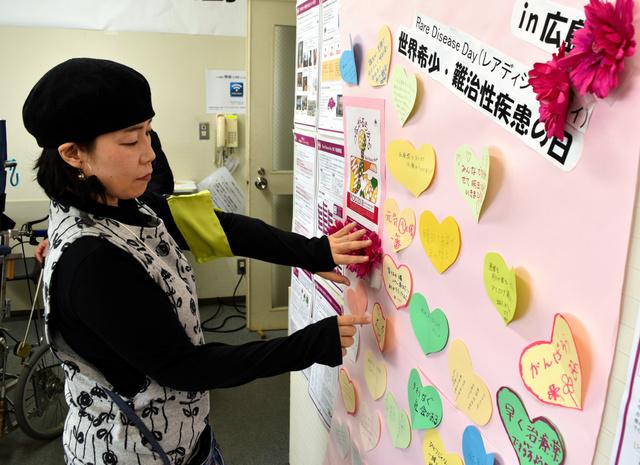 「みんなで力を合わせて」「早く治療薬できますように」。参加者は、患者や家族へのメッセージをボードに貼り付けていった=広島市南区