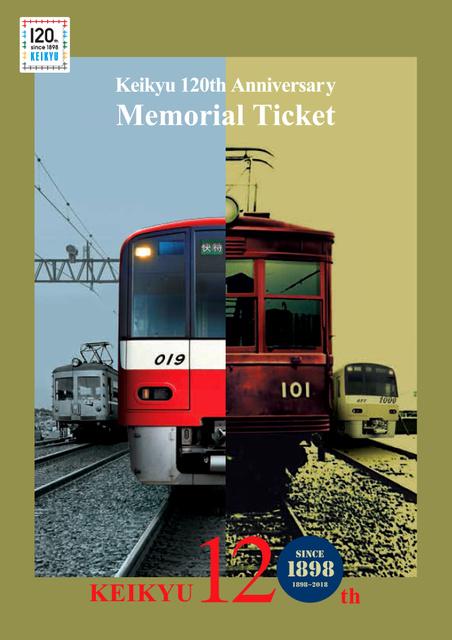 京急電鉄が発売する創立120周年記念乗車券の台紙=同社提供