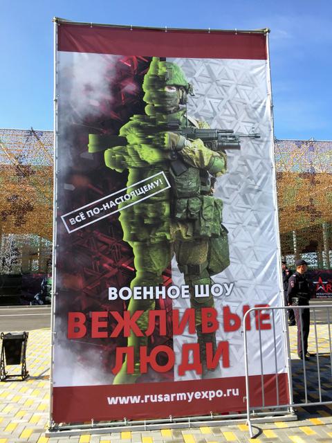 昨年の軍事ショーのタイトルは「礼儀正しい人々」。ロシア国防省が服などでブランド化を進めている=2017年8月、モスクワ郊外、中川仁樹撮影