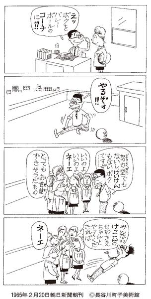 1965年2月20日朝日新聞朝刊 (C)長谷川町子美術館