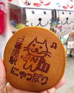 にゃっぽりどら焼き@JR日暮里駅