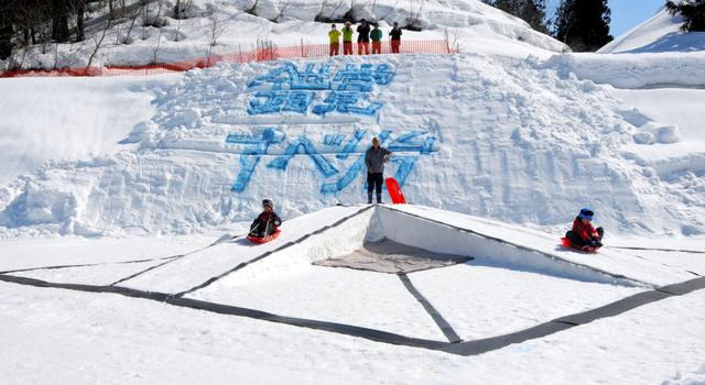 錯覚すべり台も下から見ると中央が盛り上がった普通の雪のすべり台=4日、南魚沼市荒金の八海山麓スキー場