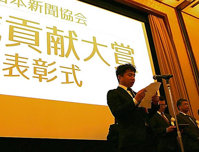 表彰式でスピーチを述べる鈴木裕次郎さん=2017年11月16日、三浦英之撮影