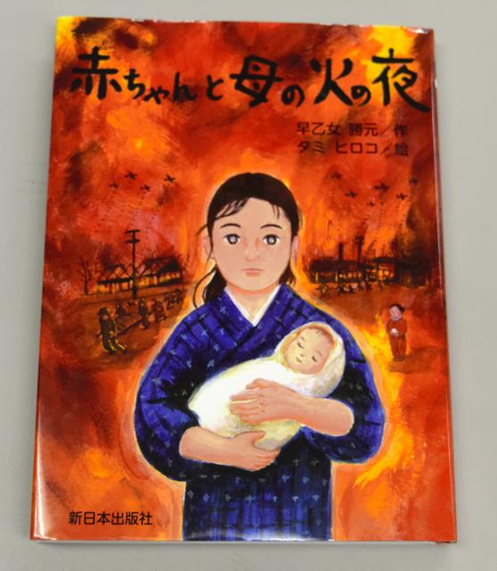 「赤ちゃんと母の火の夜」の表紙。宏子さんは母親の表情を描くのに苦心したという