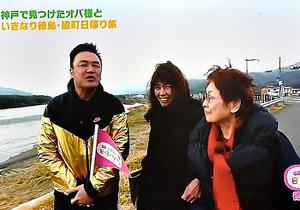 徳島を旅するたむらけんじ(左)とおばちゃん2人