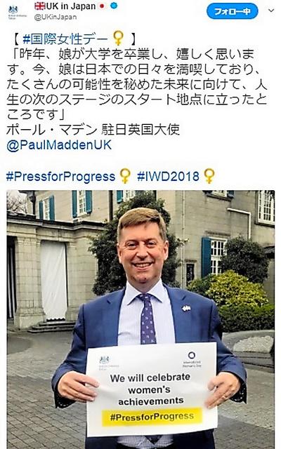 ポール・マデン駐日英国大使のツイート