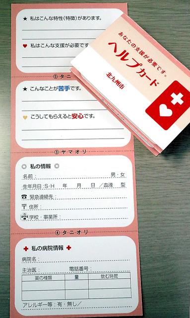北九州市のヘルプカード。「こうしてもらえると安心です」などの記入欄がある